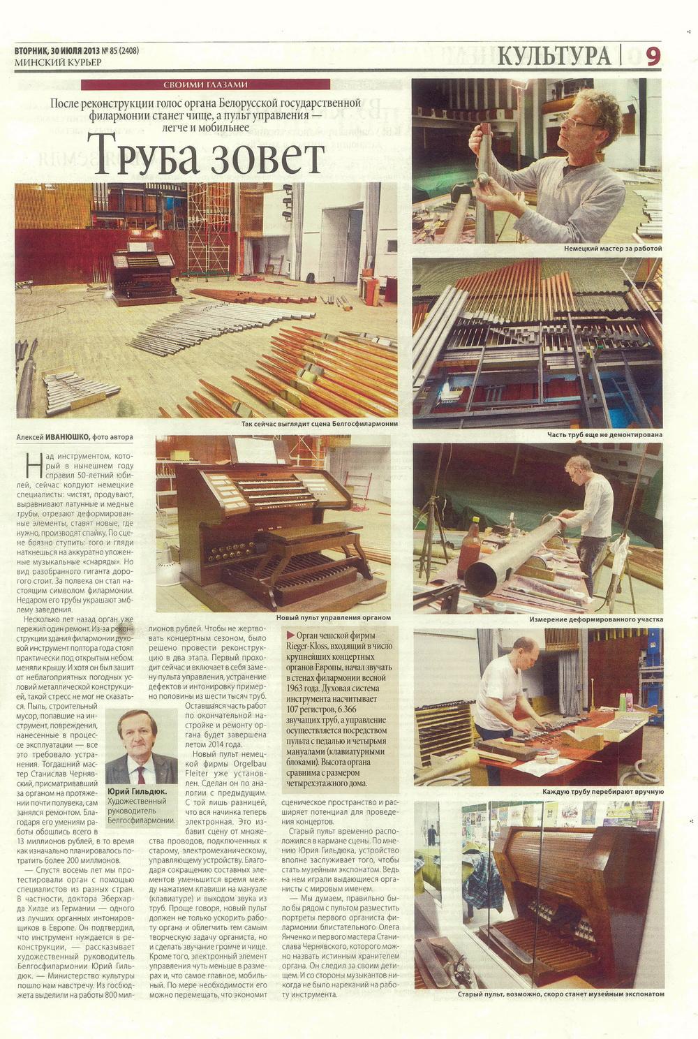 Zeitungsartikel im Minsker Kurier vom 30.06.2013 über unsere Arbeiten an der Orgel in der Staatlichen Philharmonie in Minsk/Weißrussland.